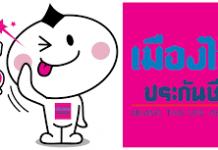 ประกันสุขภาพเด็ก ราคาถูก บริษัทเมืองไทยประกันชีวิต